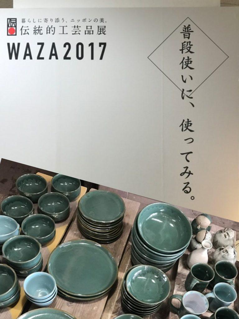 waza2017